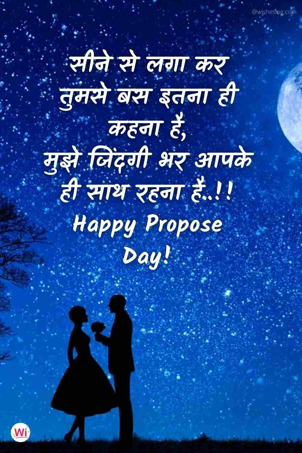 happy propose day msg in hindi