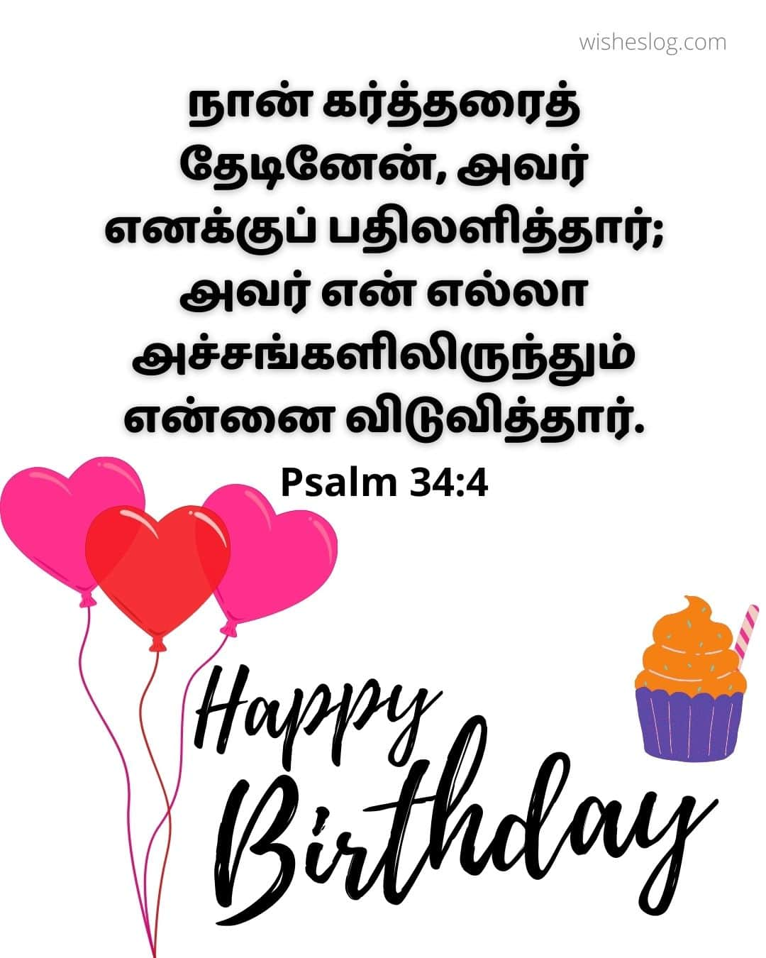 bible verses for birthday in tamil