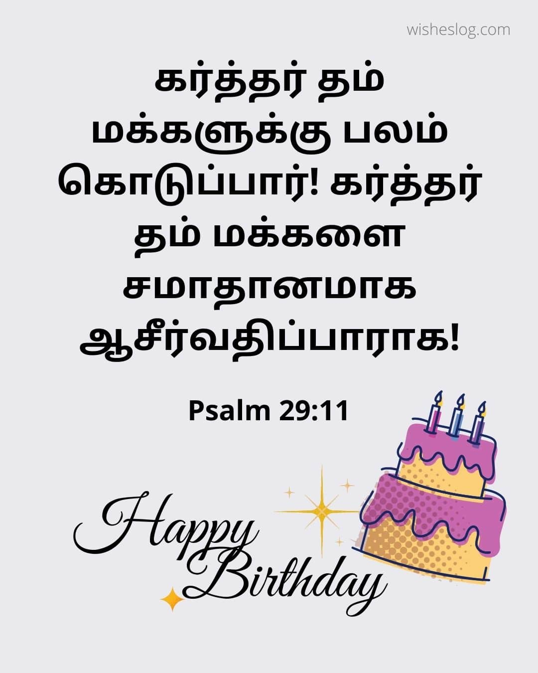 birthday wishes in bible words in tamil