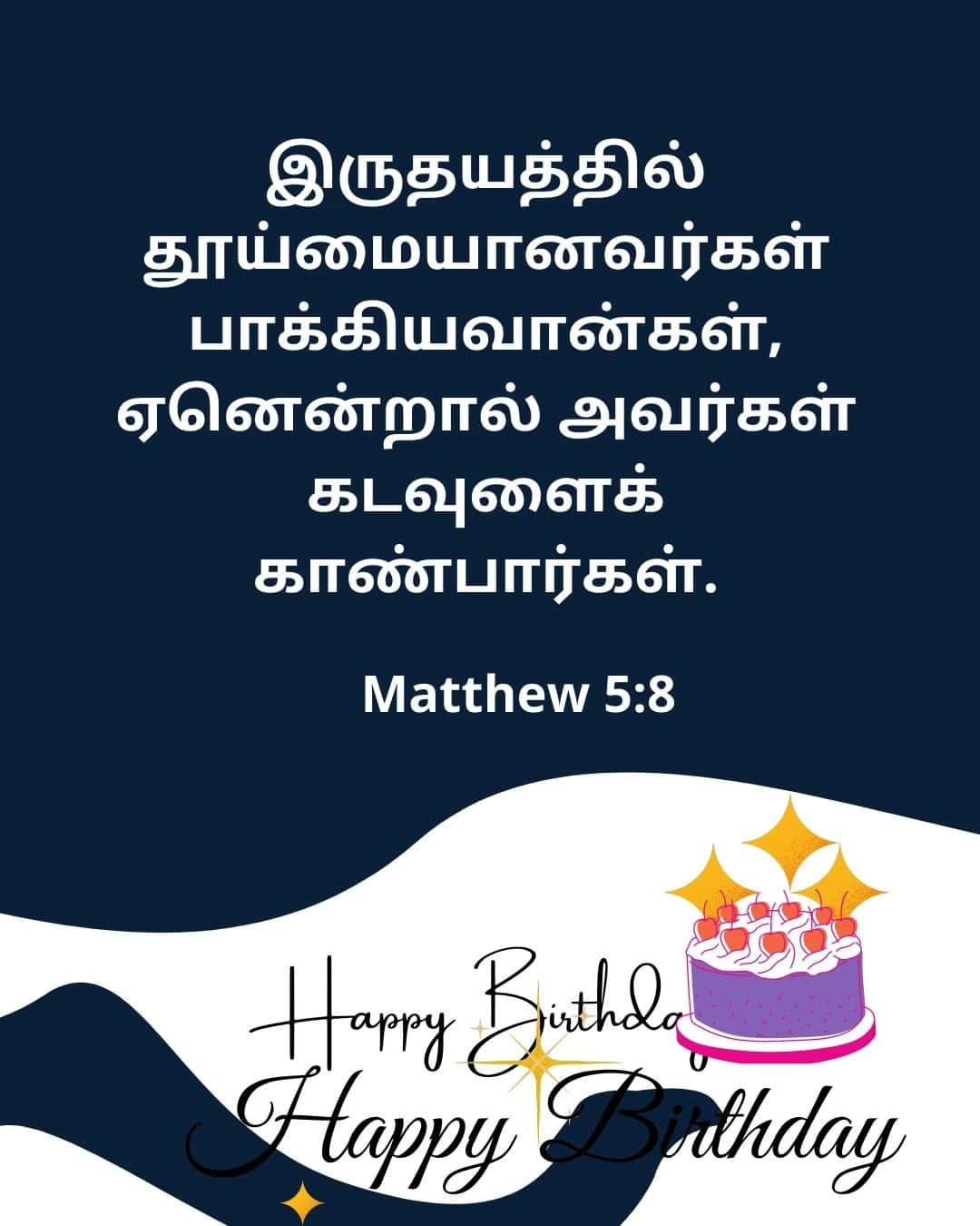 happy birthday wishes images with bible verses in tamil
