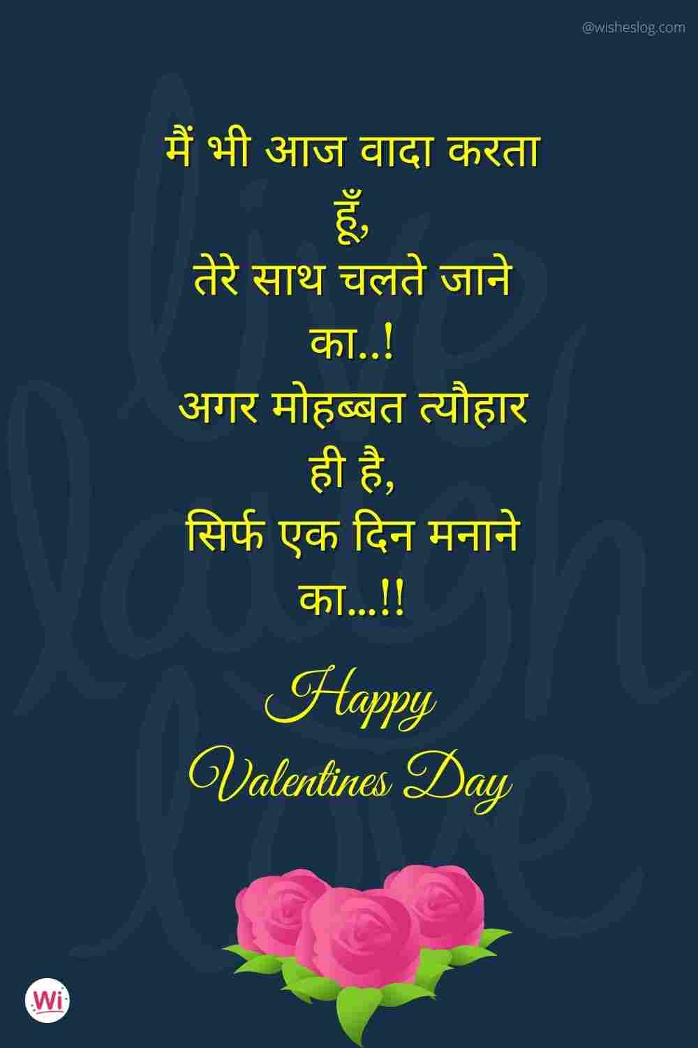 valentine day wishes for wife in hindi