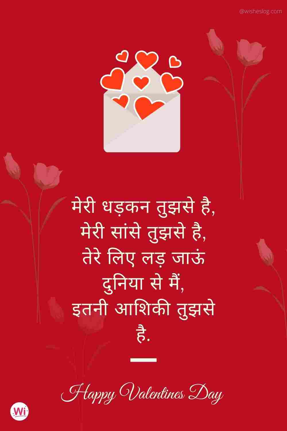 valentines day quotes for wife in hindi