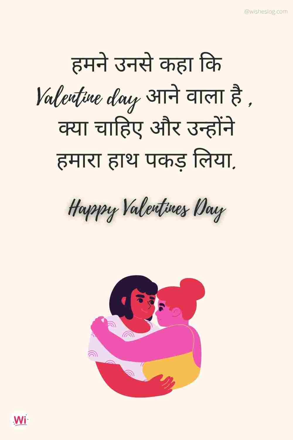 valentine day msg for wife in hindi