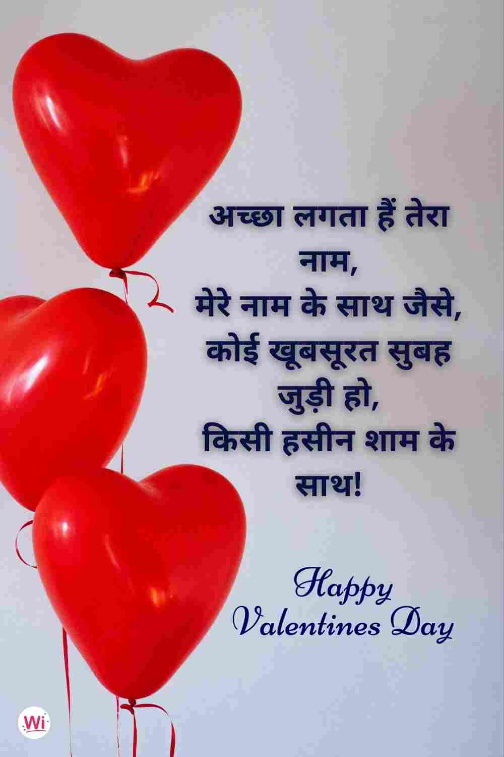 valentine day message for wife hindi