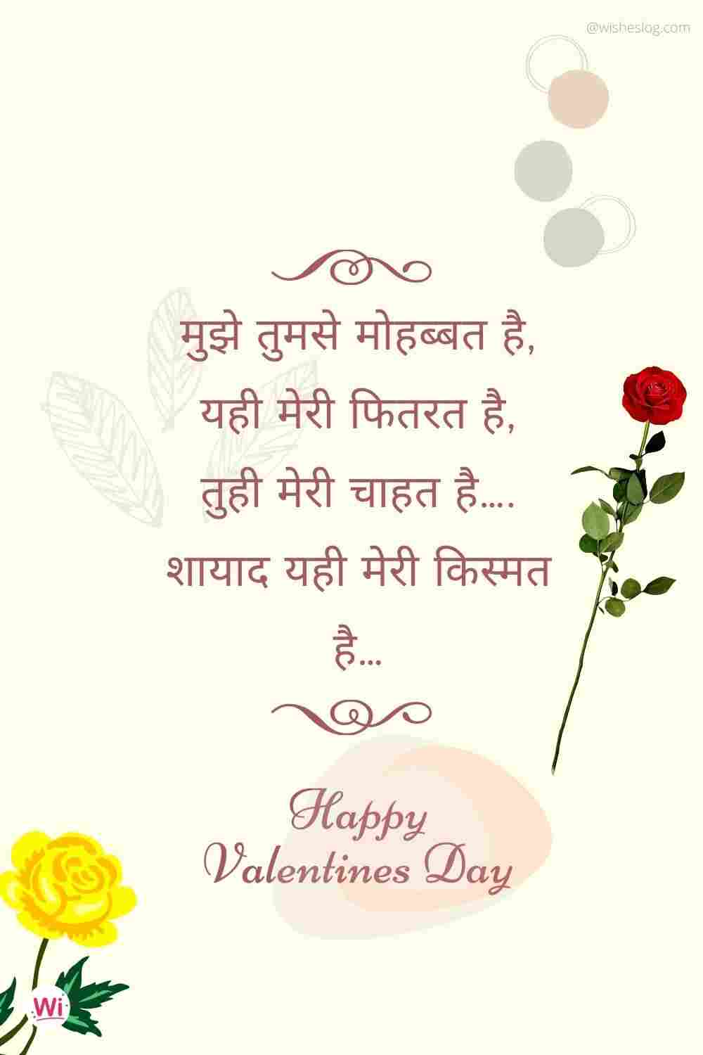 valentine wishes for wife in hindi
