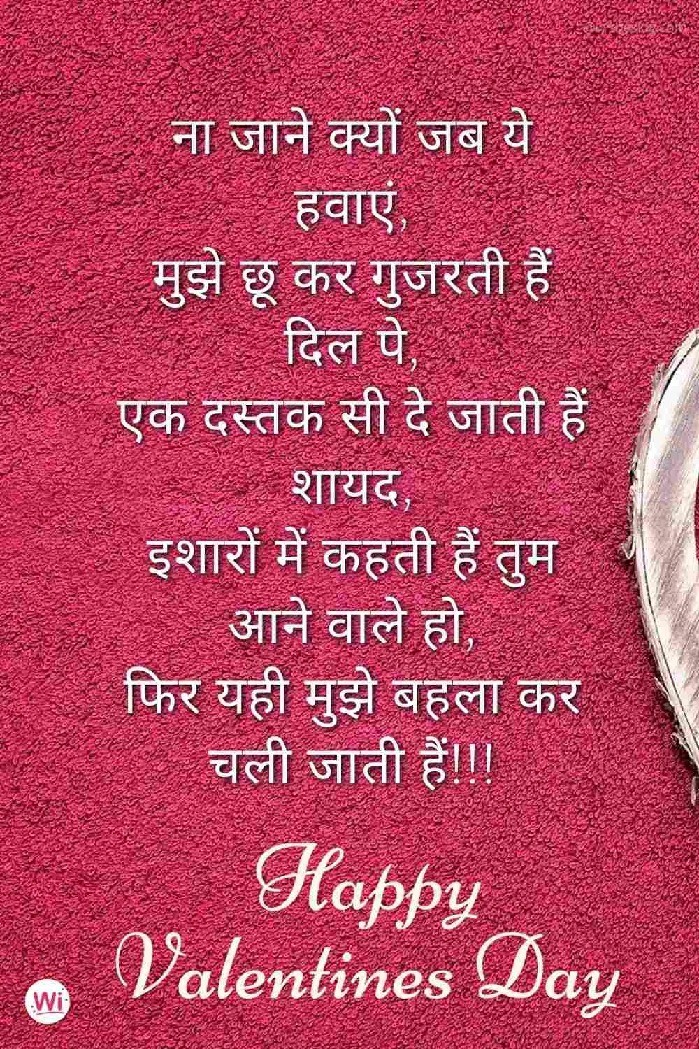 valentine day msg for gf in hindi