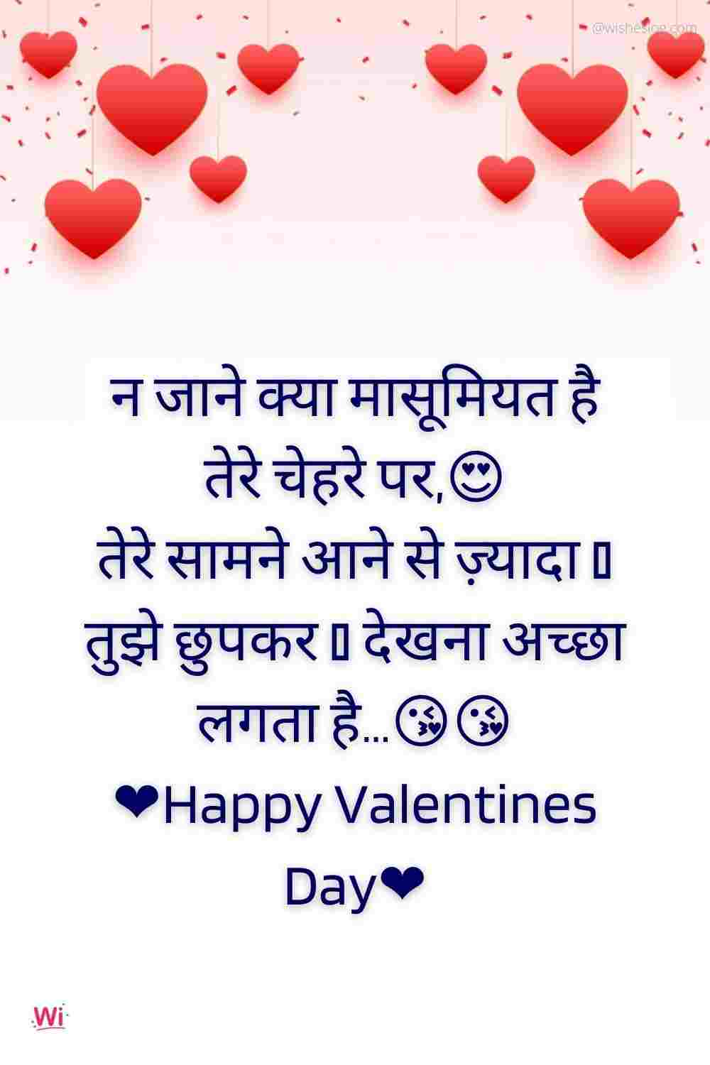 happy valentine day wishes in hindi