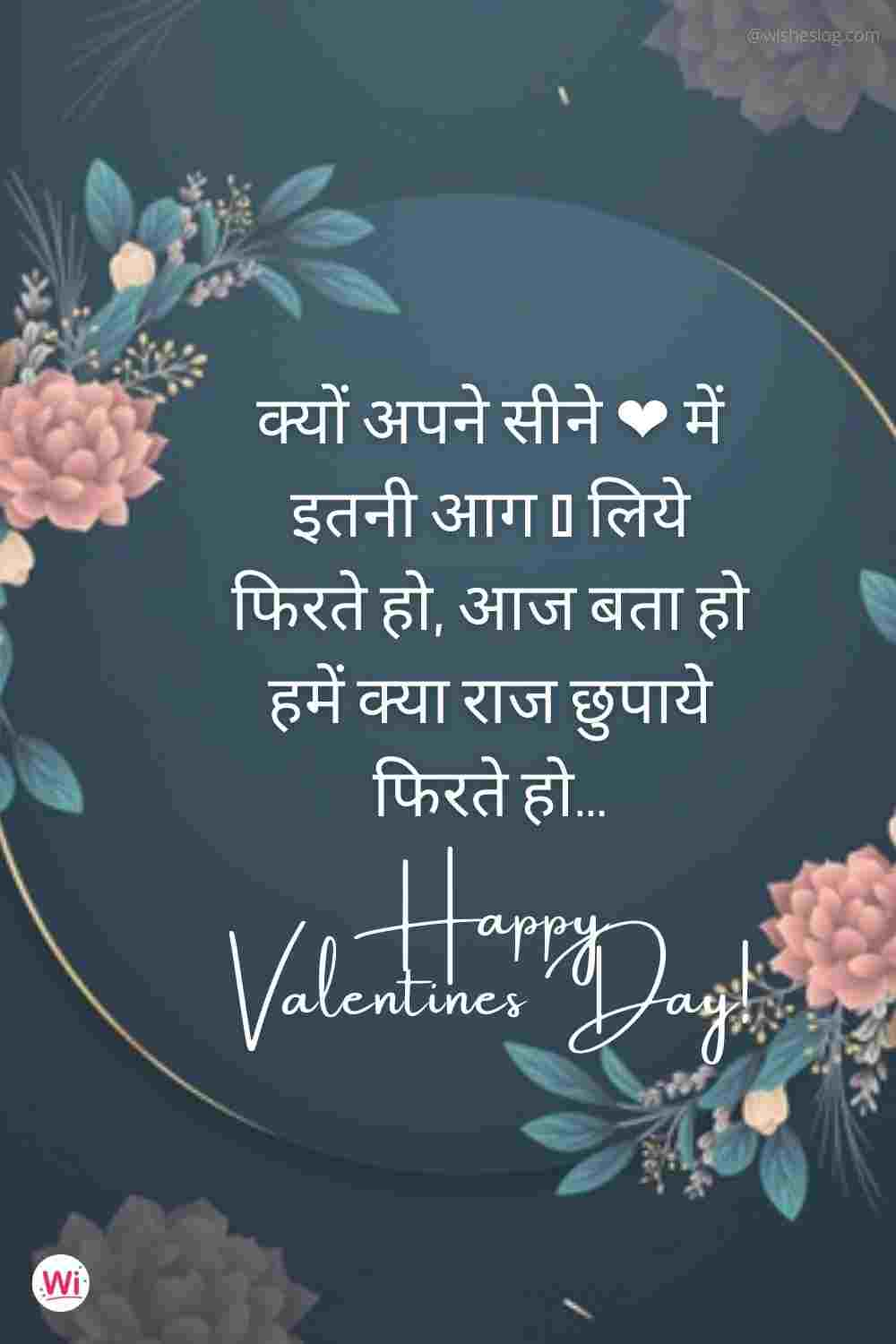 valentine day messages hindi