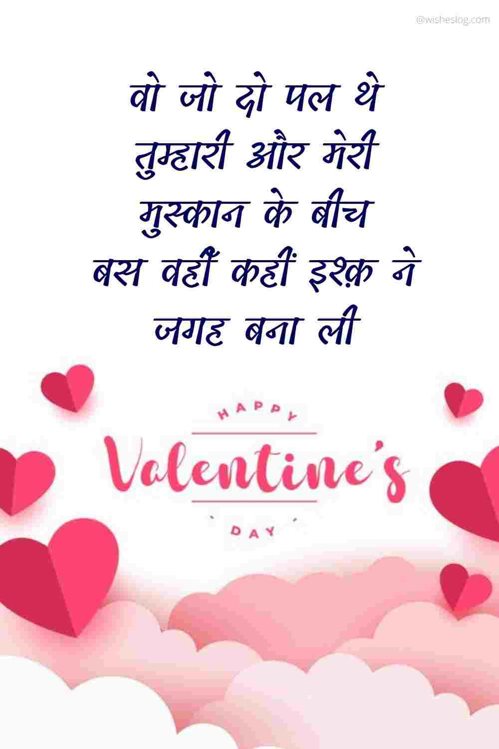 valentine day quotes for wife in hindi