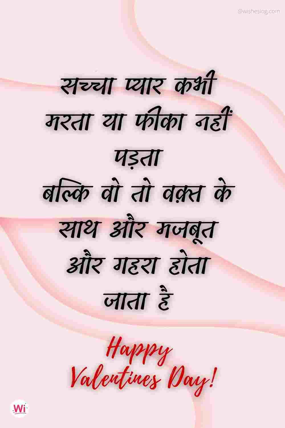 valentine day msg for husband in hindi