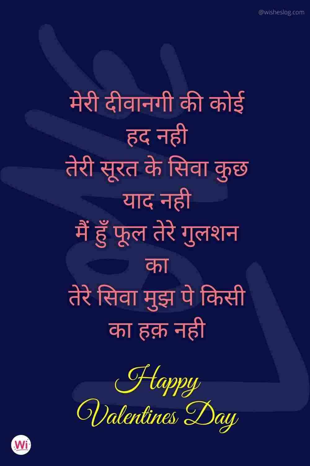 valentine thoughts in hindi