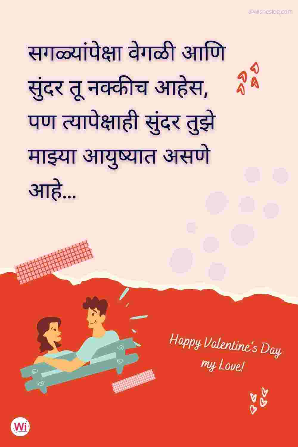 valentine day quotes in marathi for husband